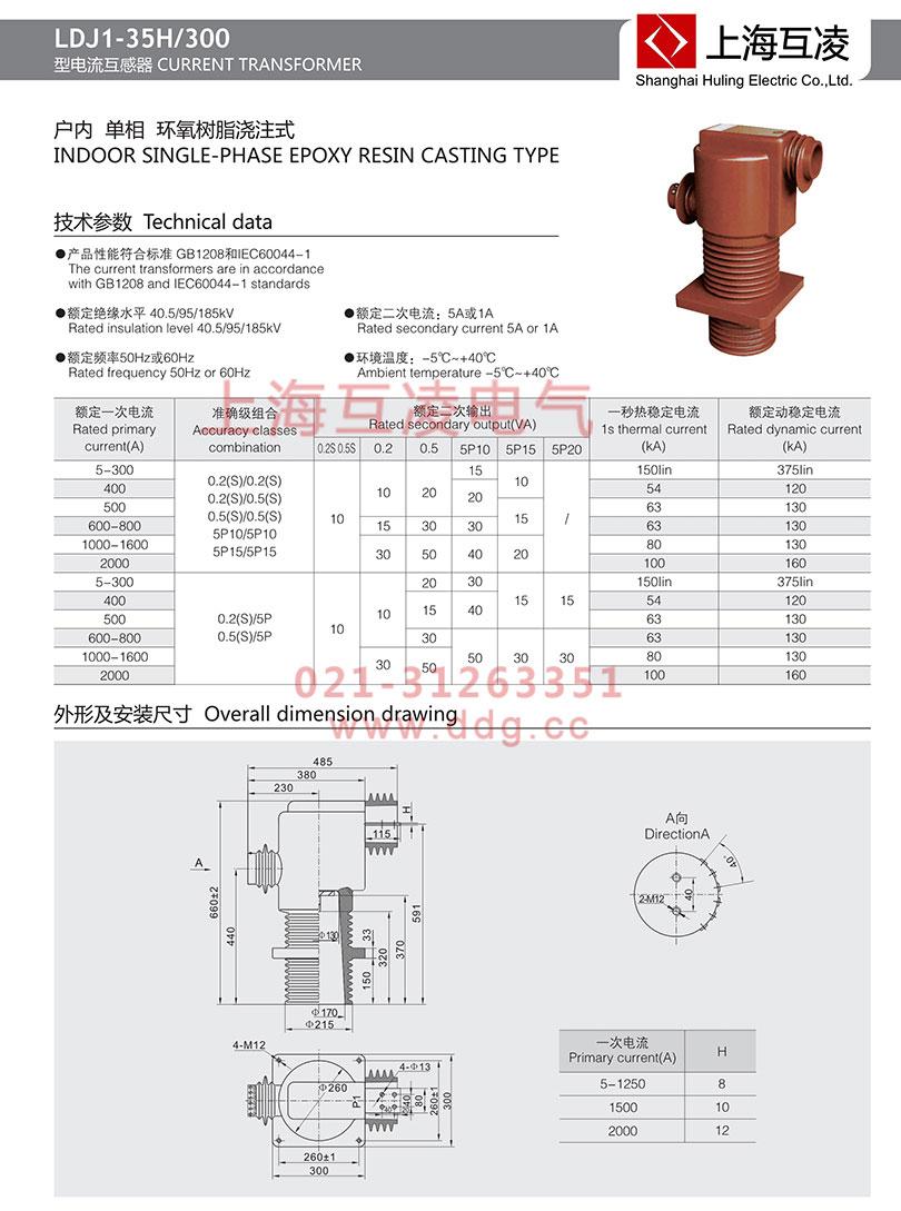 ldj1-35电流互感器外形安装尺寸