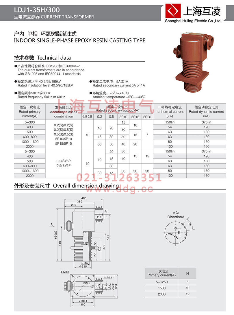 ldj1-35h/300电流互感器外形安装尺寸