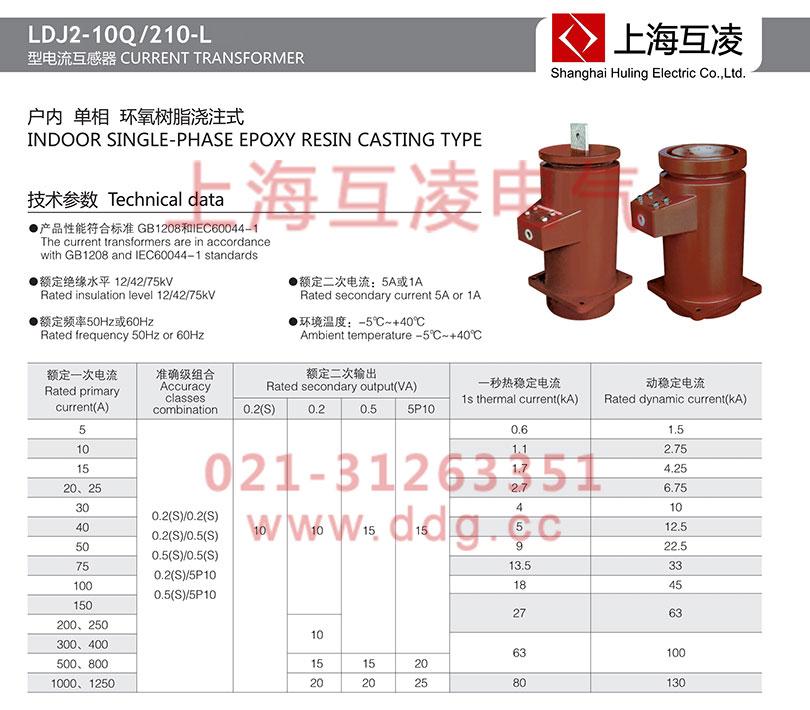 ldj2-10q-210-l电流互感器参数