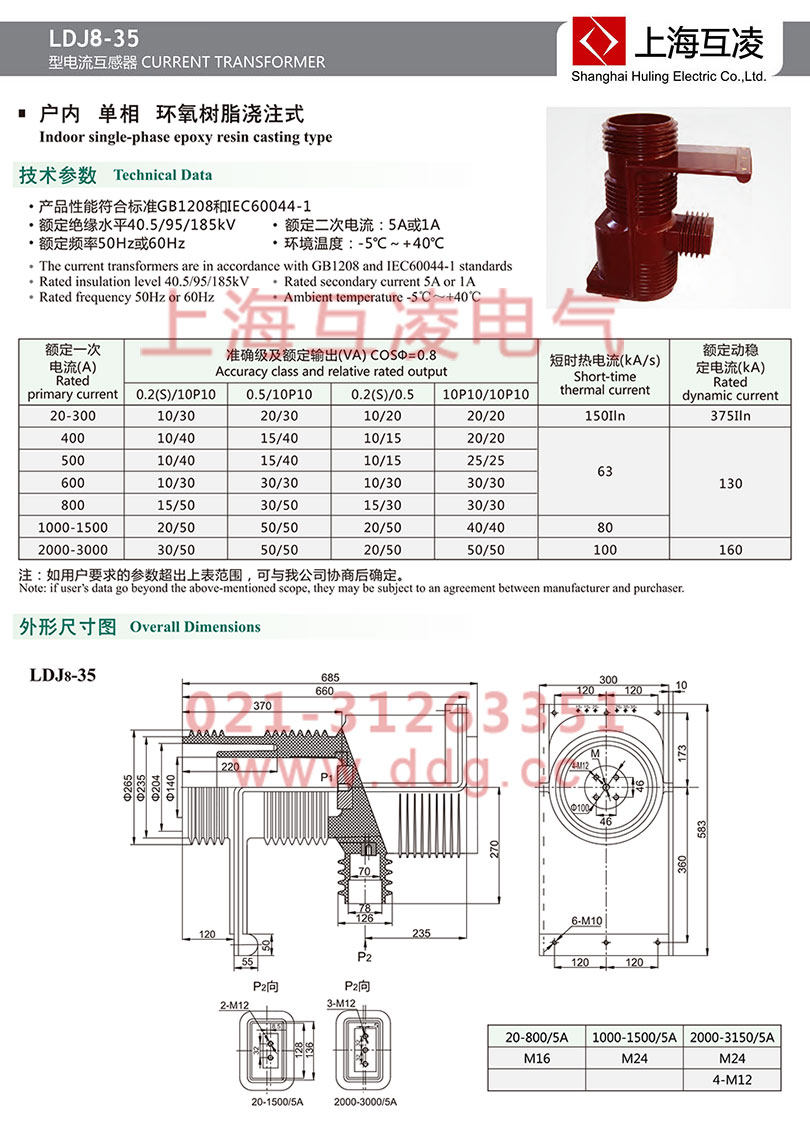 ldj8-35电流互感器外形安装尺寸