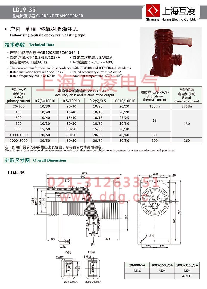 ldj9-35电流互感器外形安装尺寸