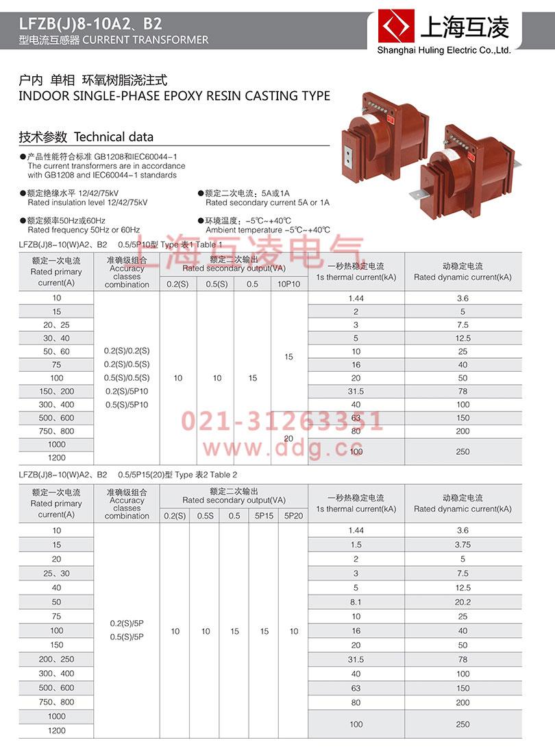 LFZB8-10B电流互感器参数