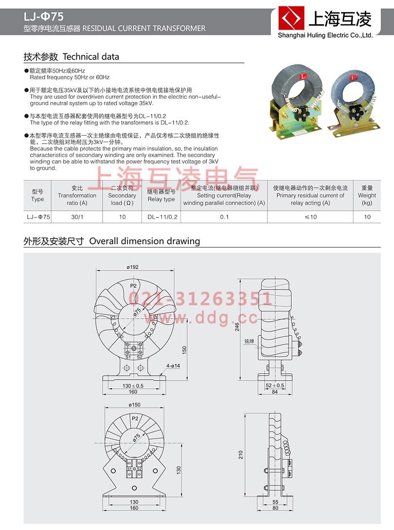 lj-75零序电流互感器安装图