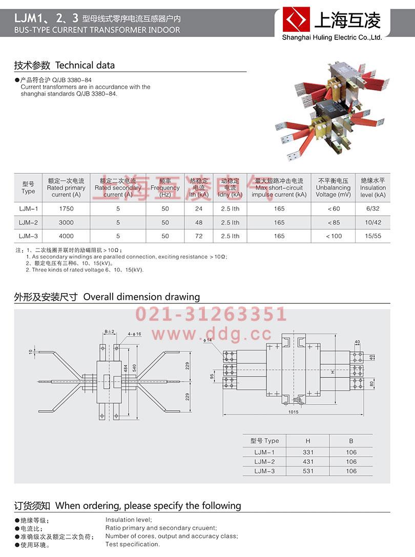 ljm-1零序电流互感器安装图