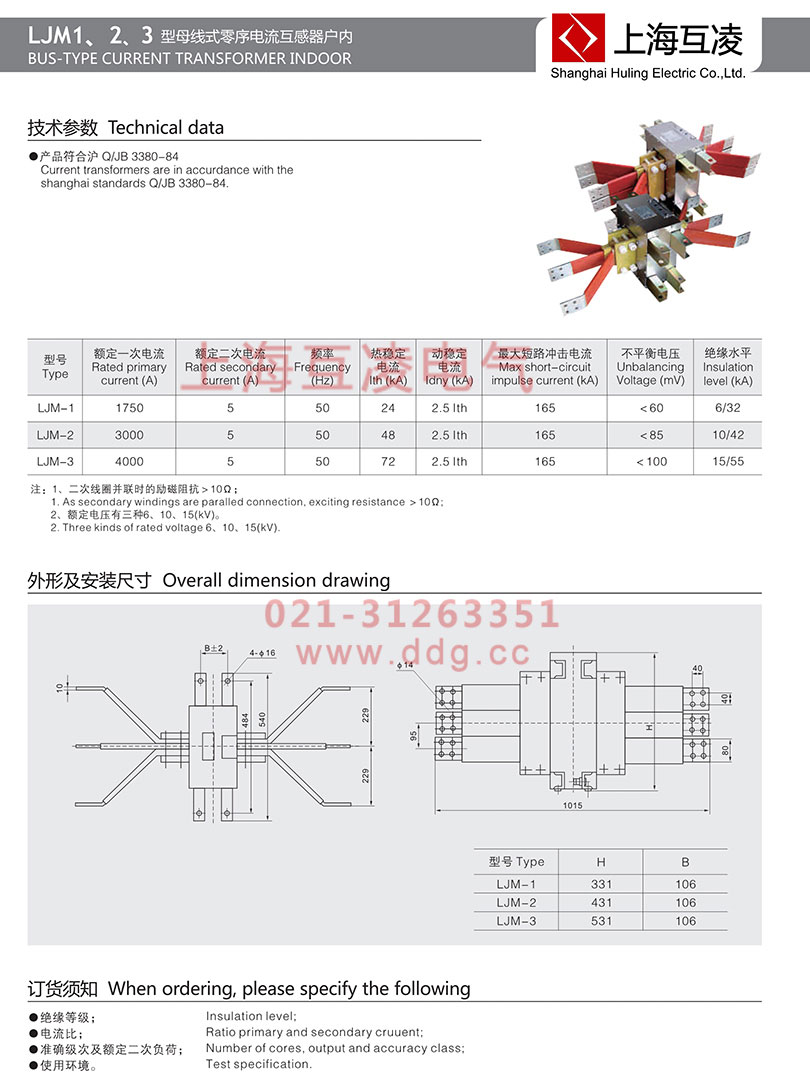 ljm-2零序电流互感器安装图