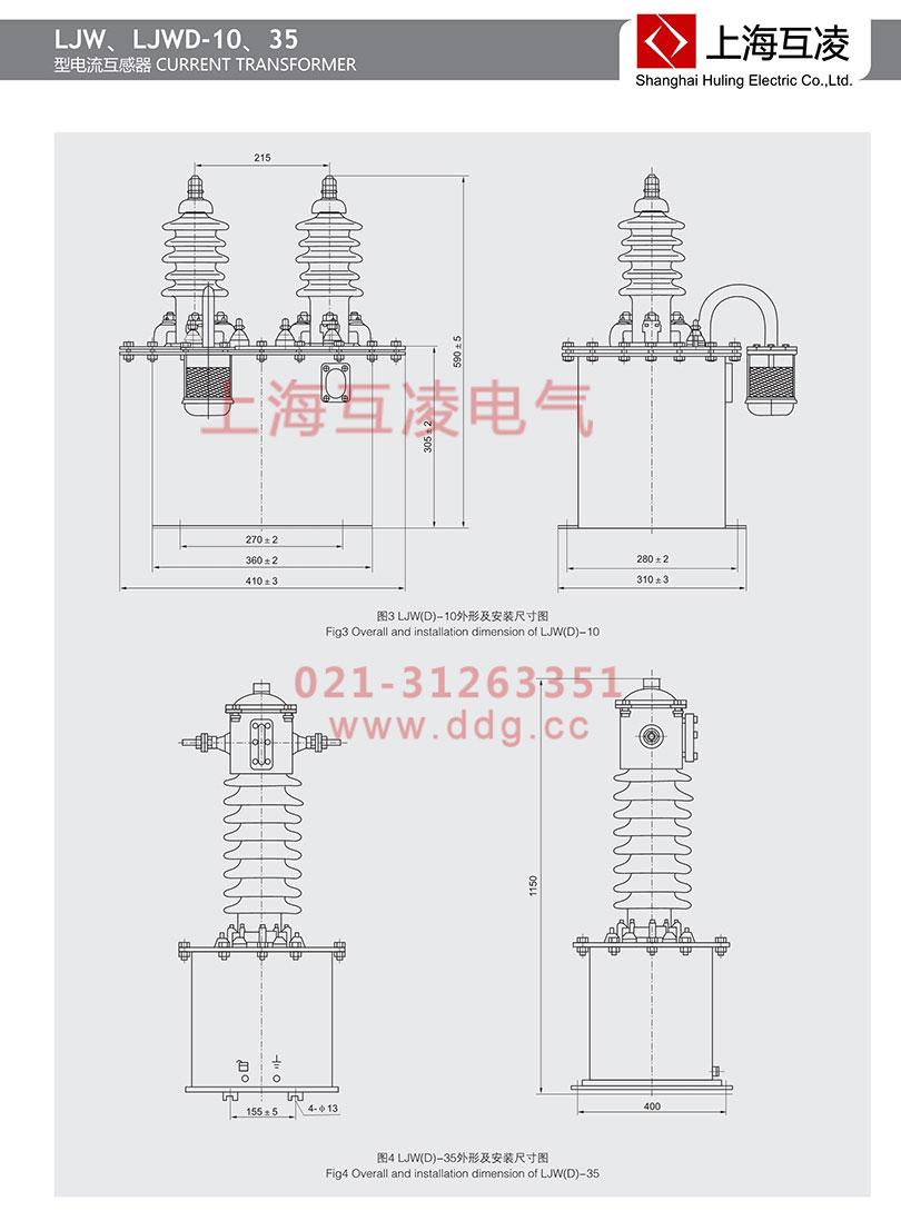 LJW-10电流互感器外形尺寸