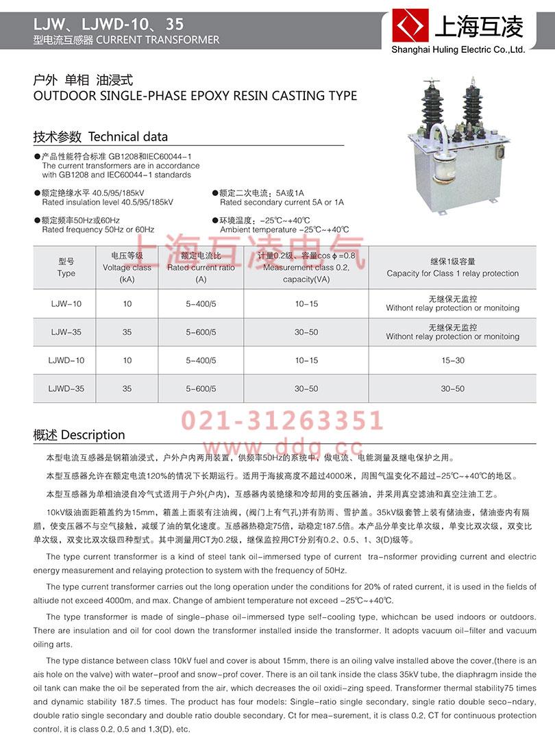 LJW-35电流互感器参数表