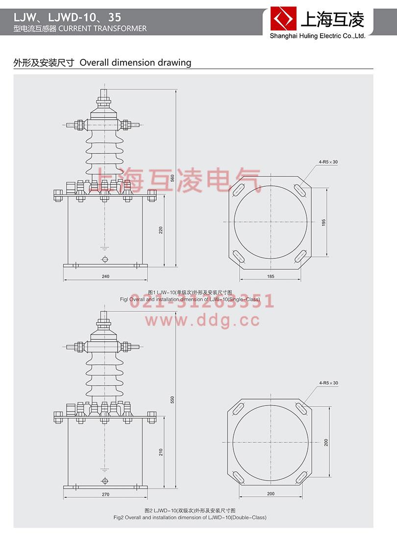 LJWD-10电流互感器外形尺寸图