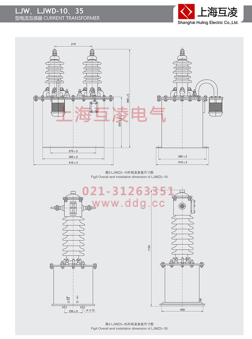 LJWD-35电流互感器安装外形