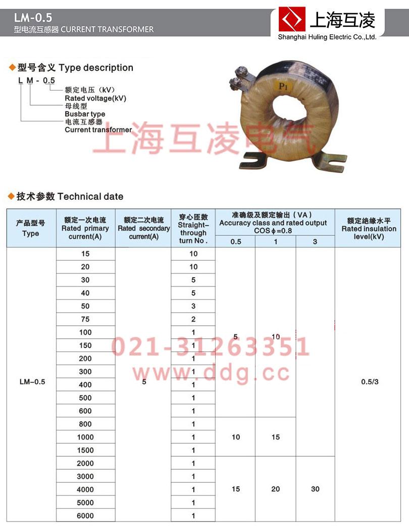 lm-0.5电流互感器参数