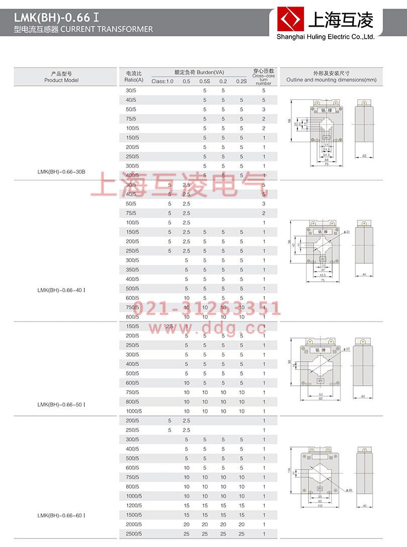 lmk-0.66i电流互感器外形安装图