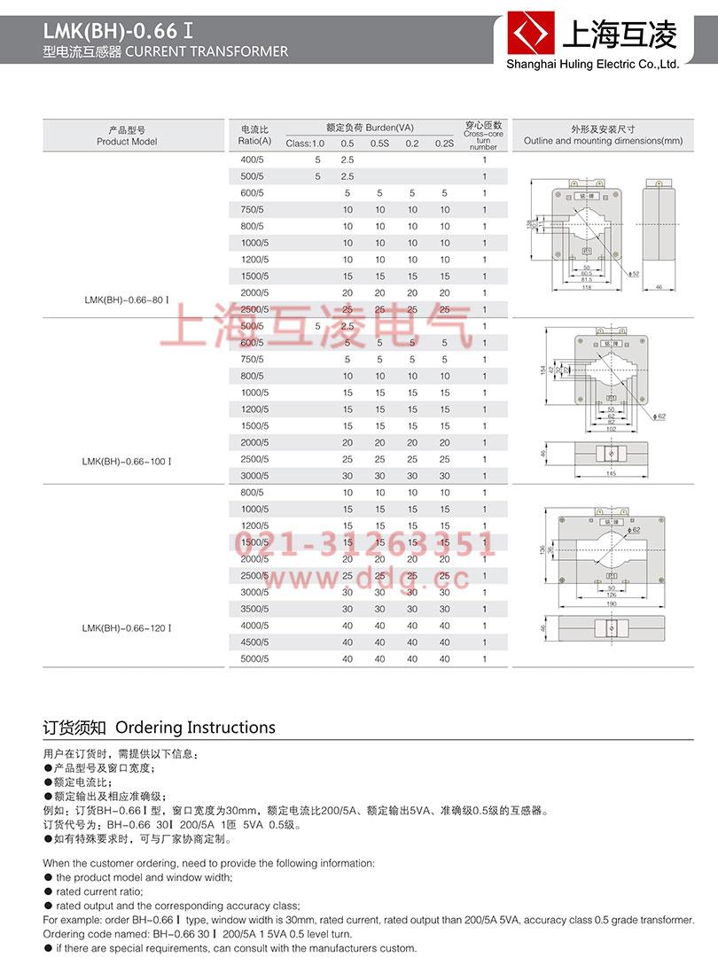 lmk-0.66i电流互感器接线图