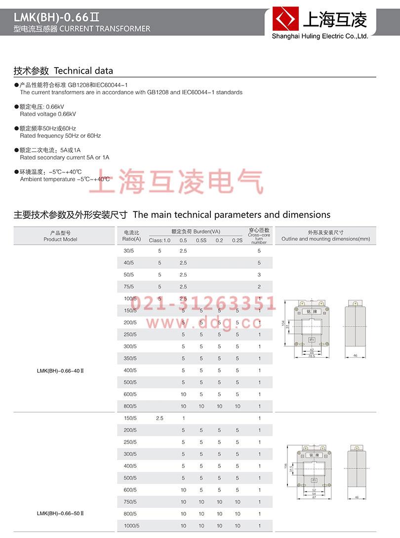 lmk-0.66ii电流互感器参数