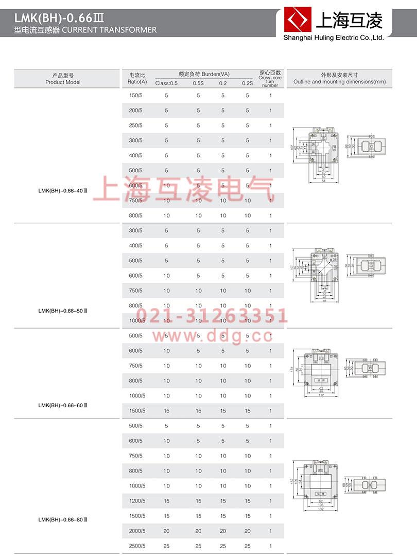 lmk-0.66iii电流互感器外形安装图