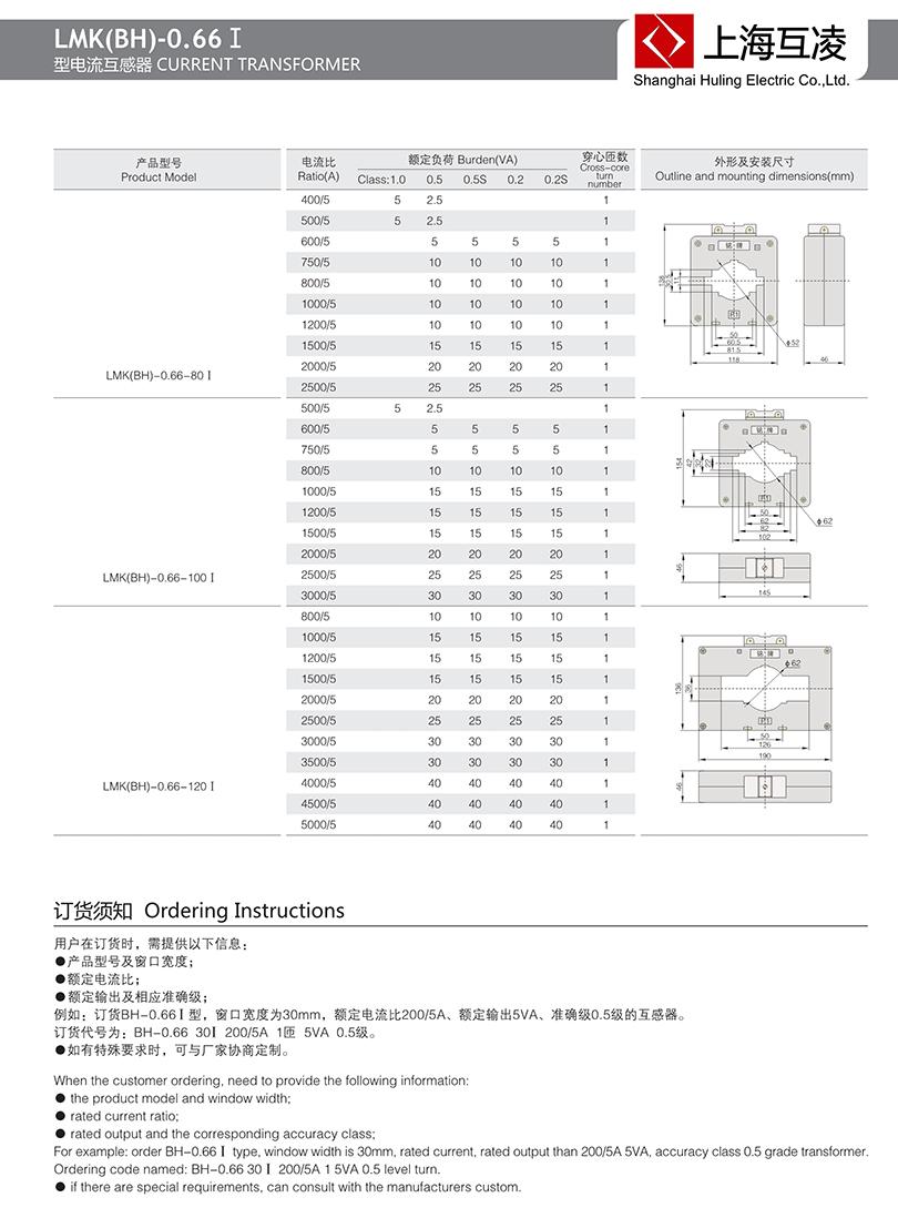 bh-0.66i80-120电流互感器