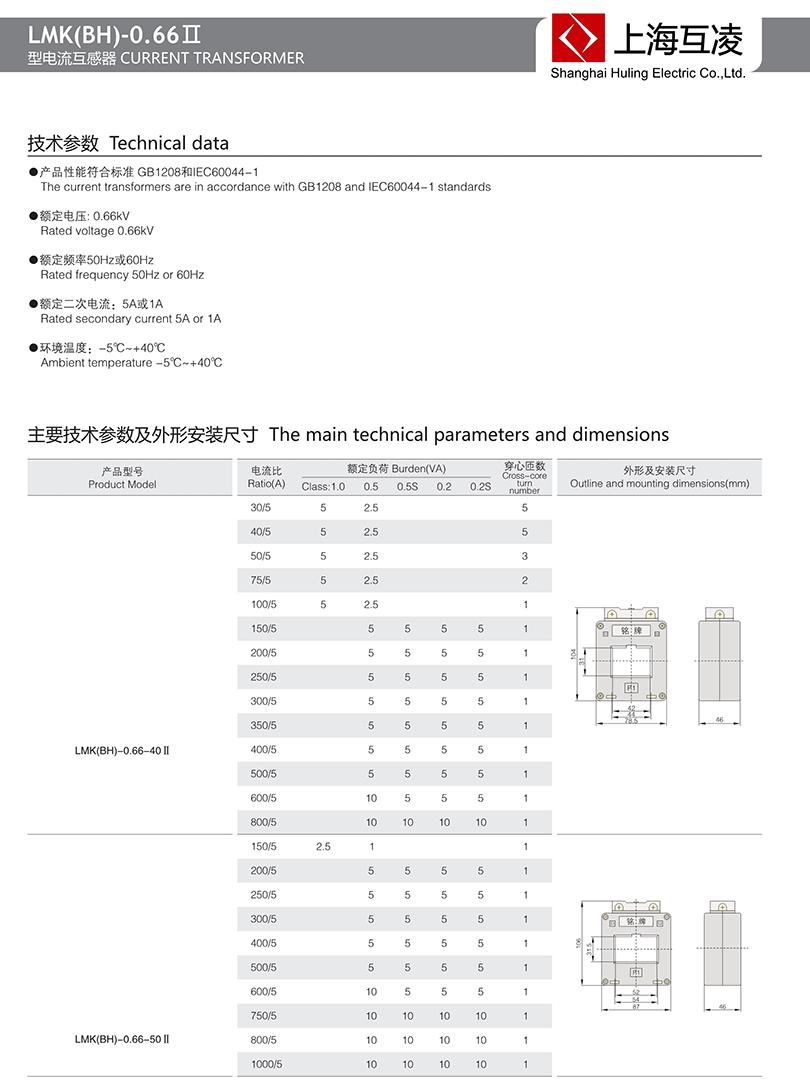 bh-0.66ii40,50电流互感器