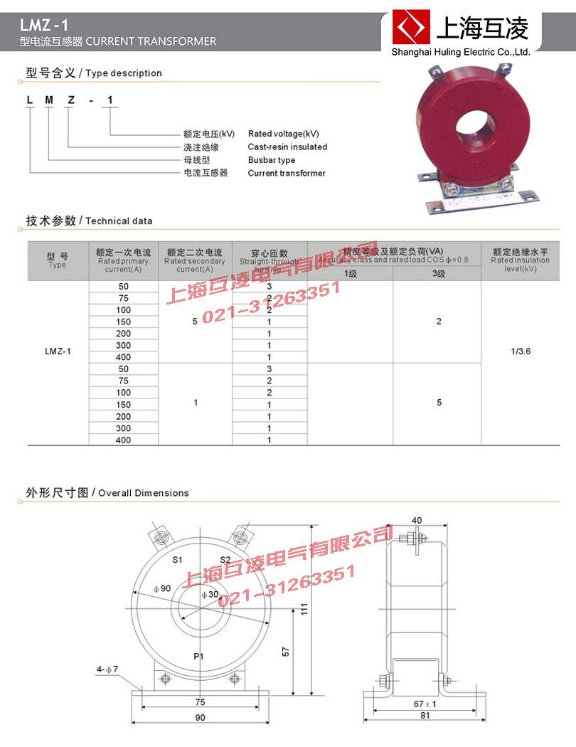 lmz-1电流互感器外形安装图