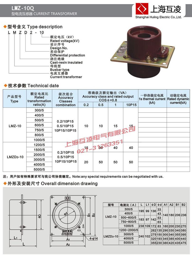 lmz-10q电流互感器接线图
