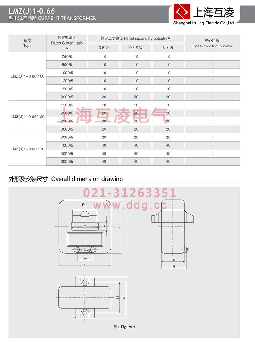 lmz1-0.66电流互感器外形安装图