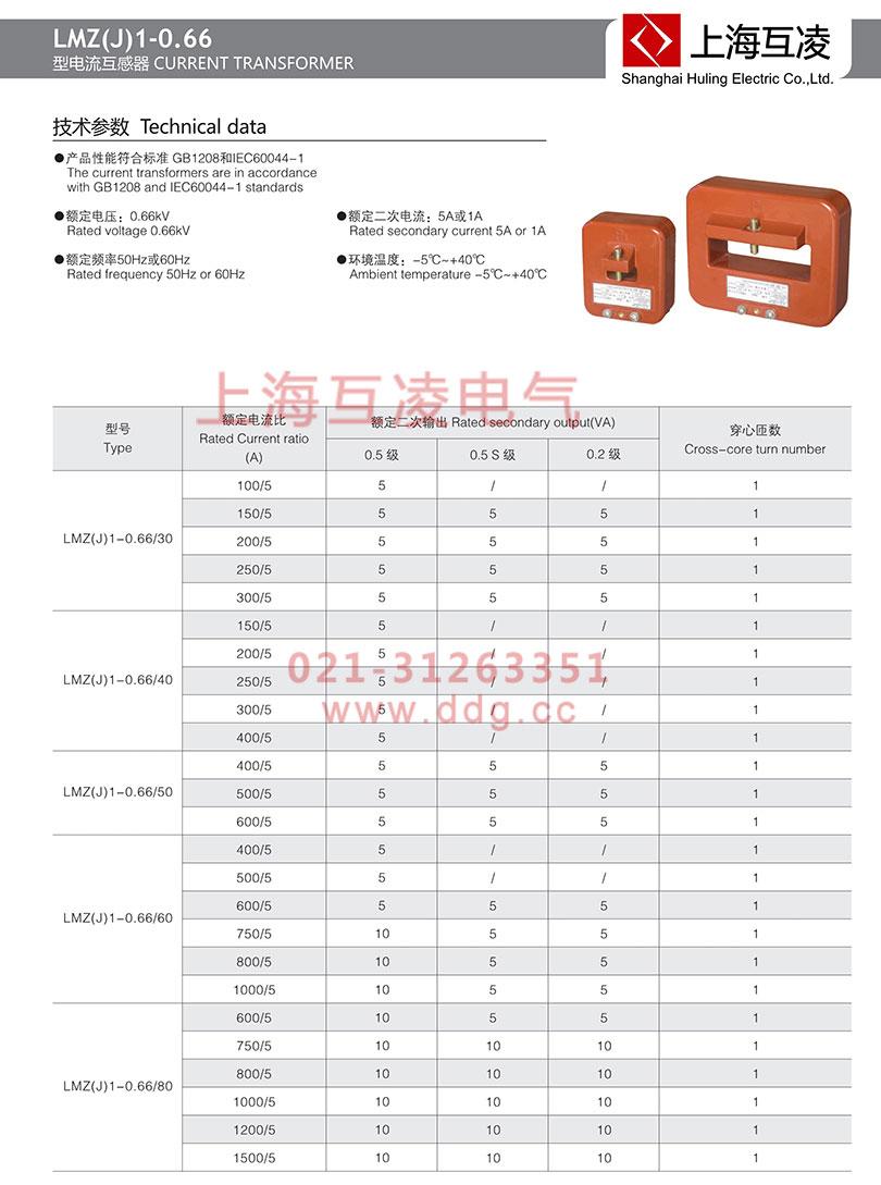 lmz1-0.66电流互感器参数