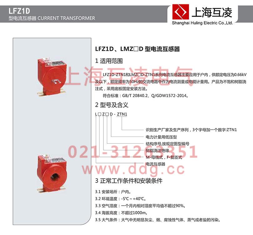 lmz1d电流互感器参数