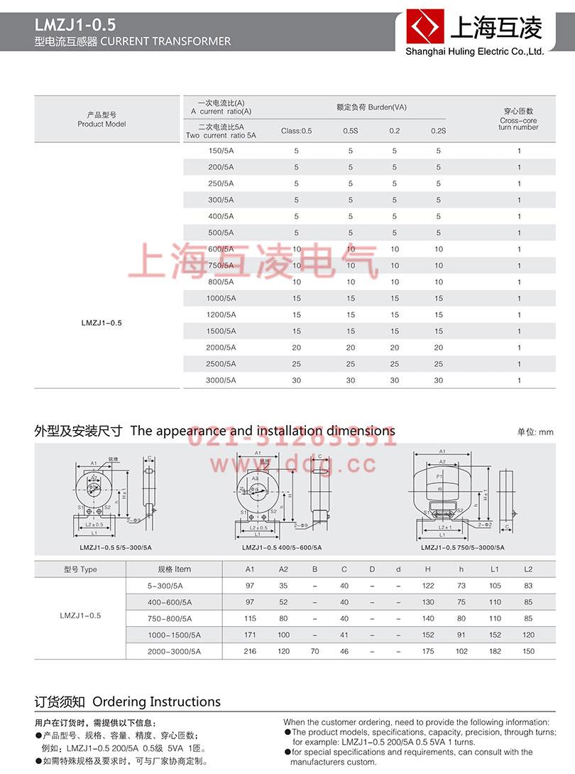 lmzj1-0.5电流互感器外形安装图