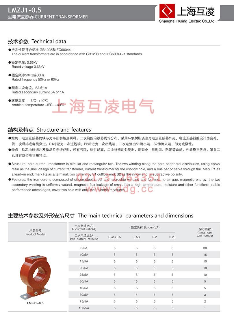 lmzj1-0.5电流互感器技术参数