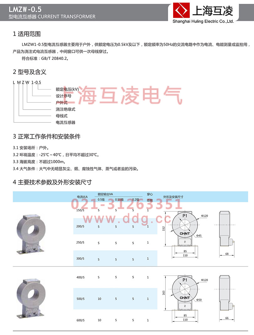 lmzw-0.5电压互感器参数