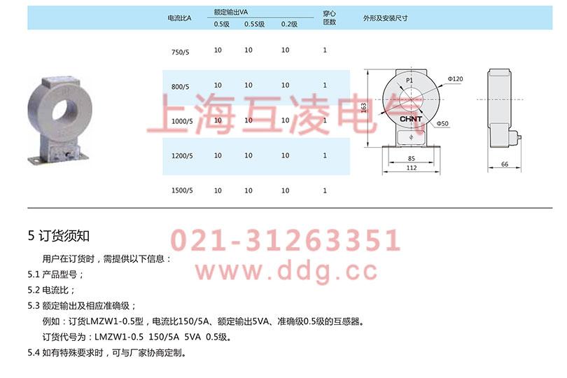 lmzw-0.5电流互感器接线图