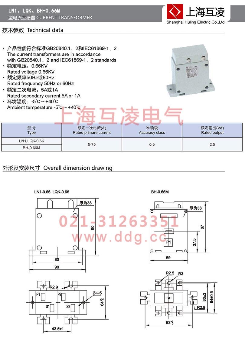 ln-0.66电流互感器尺寸图