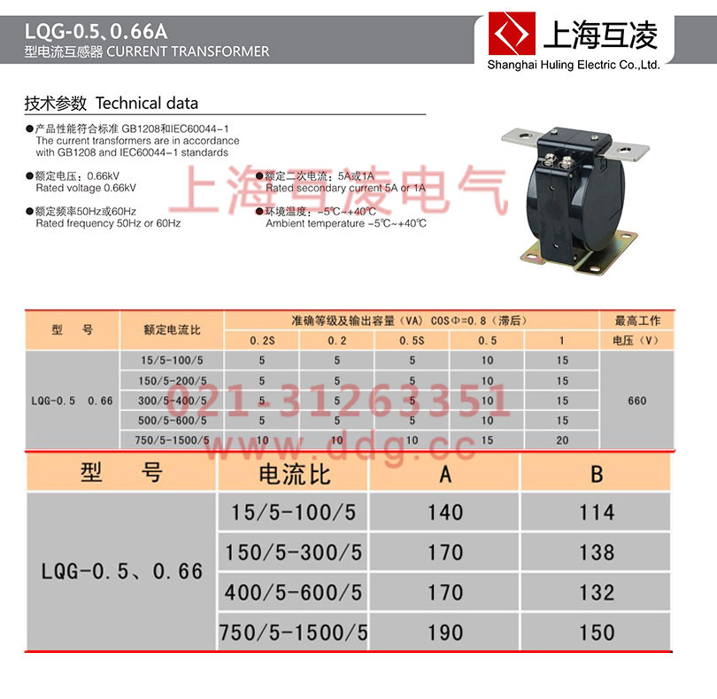 lqg-0.5电流互感器参数