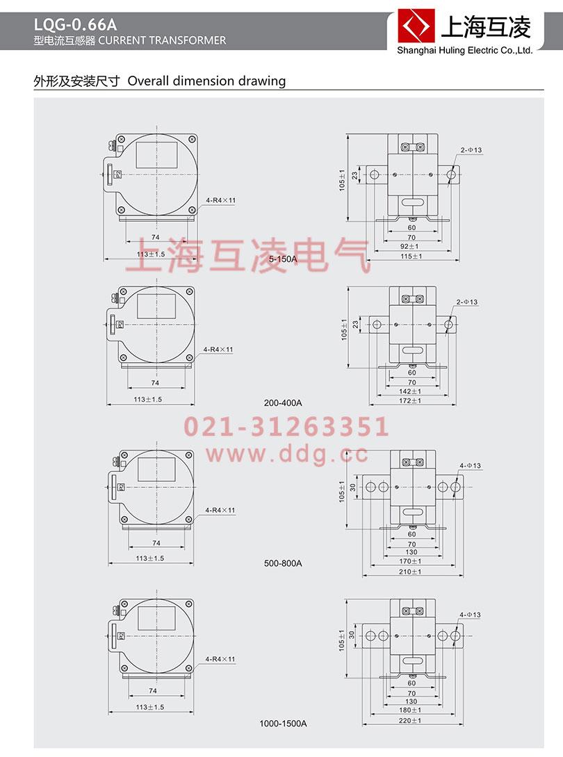 lqg-0.66a电流互感器外形安装图