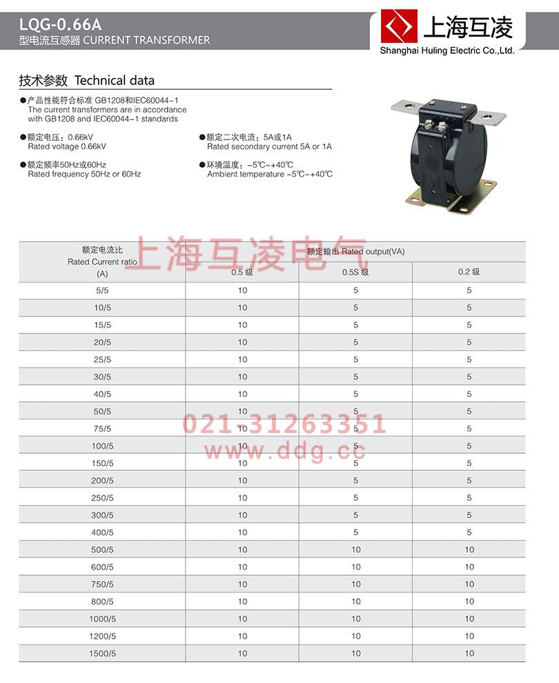 lqg-0.66a电流互感器参数