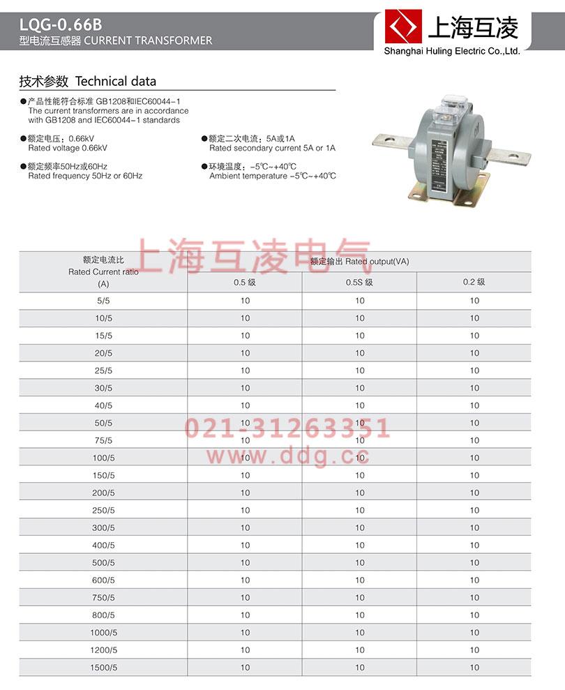 lqg-0.66b电流互感器参数