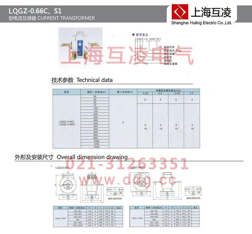 lqgz4-0.66电流互感器接线图