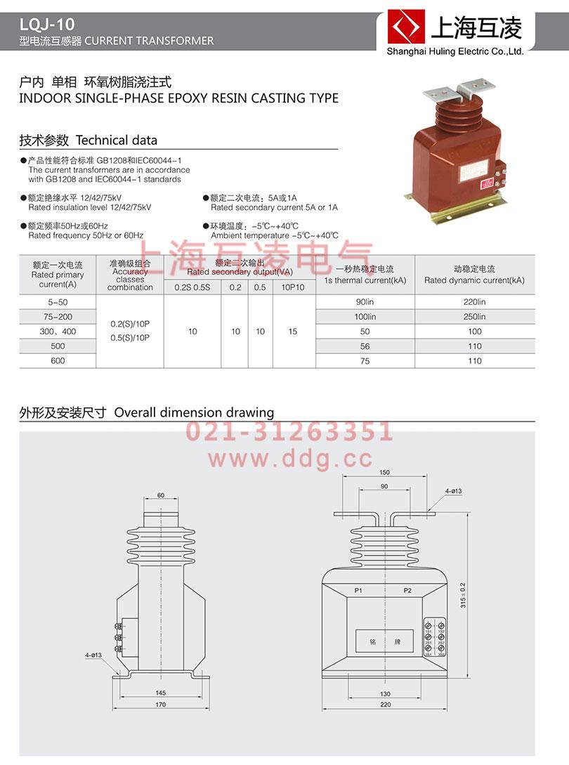 LQJ-10电流互感器接线图