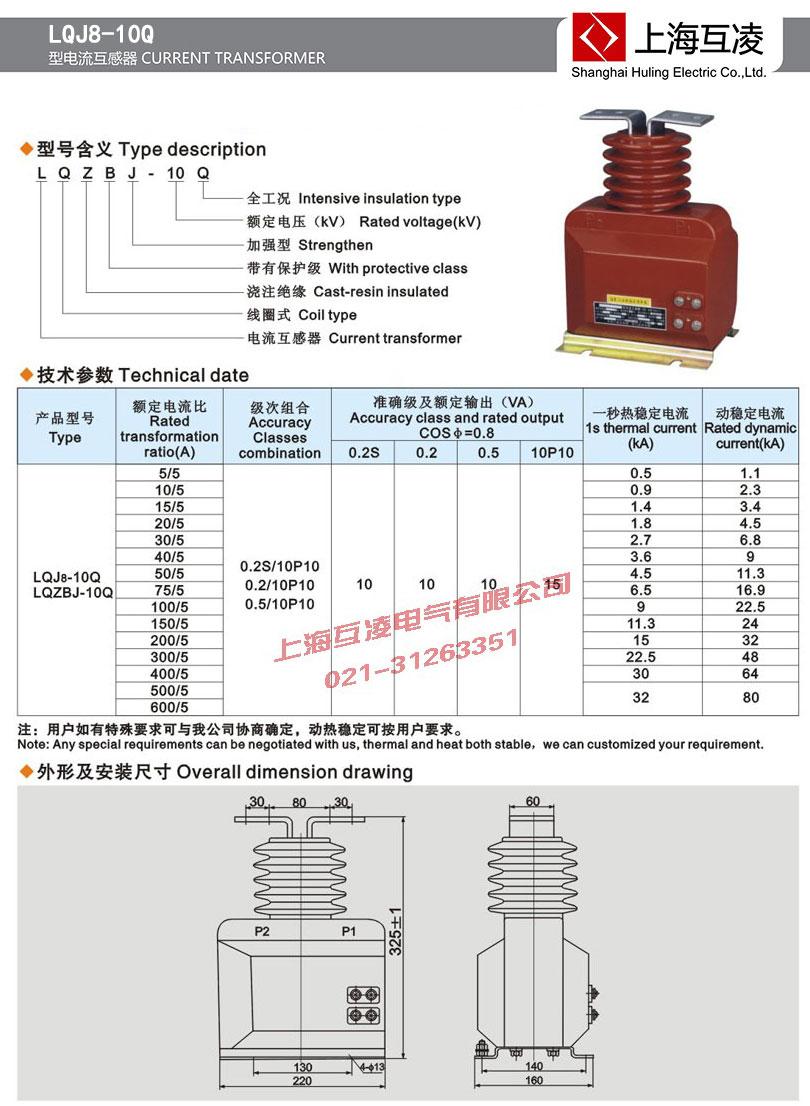 lqj8-10q电流互感器接线图