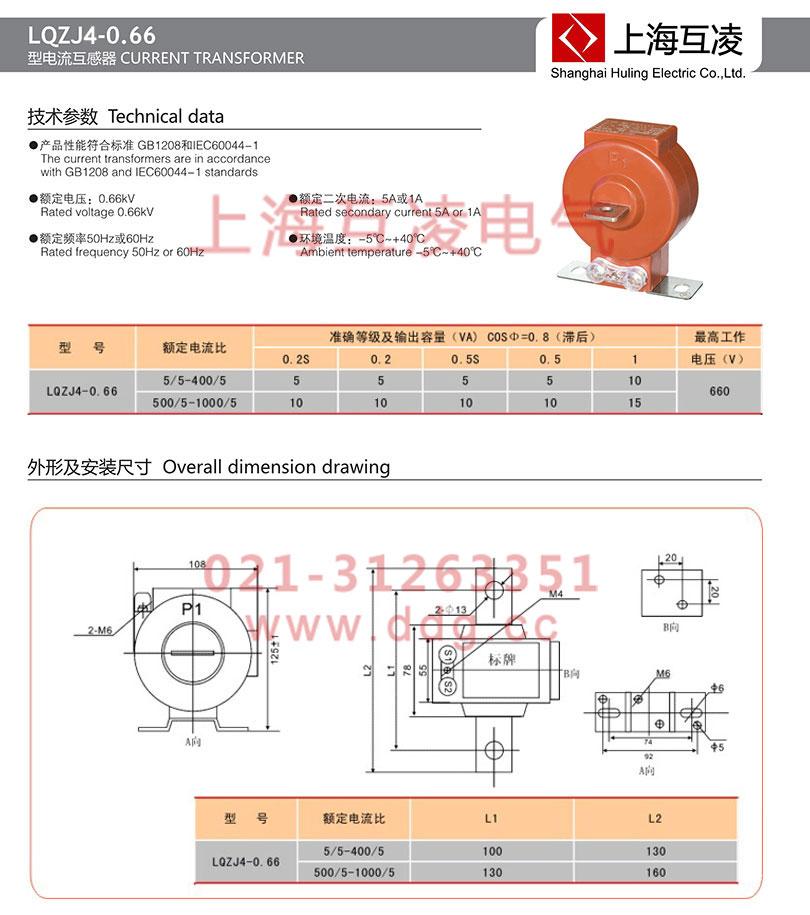 lqzj4-0.66电流互感器接线图