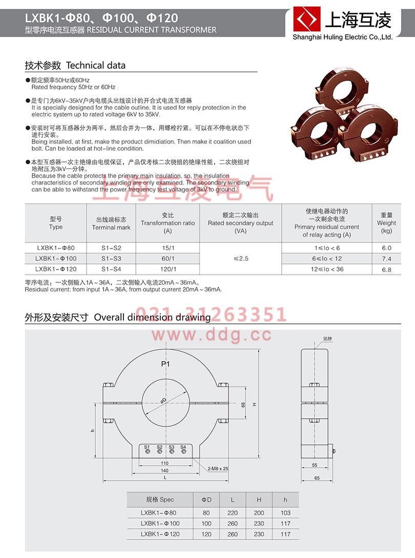 lxbk1-80零序电流互感器安装图