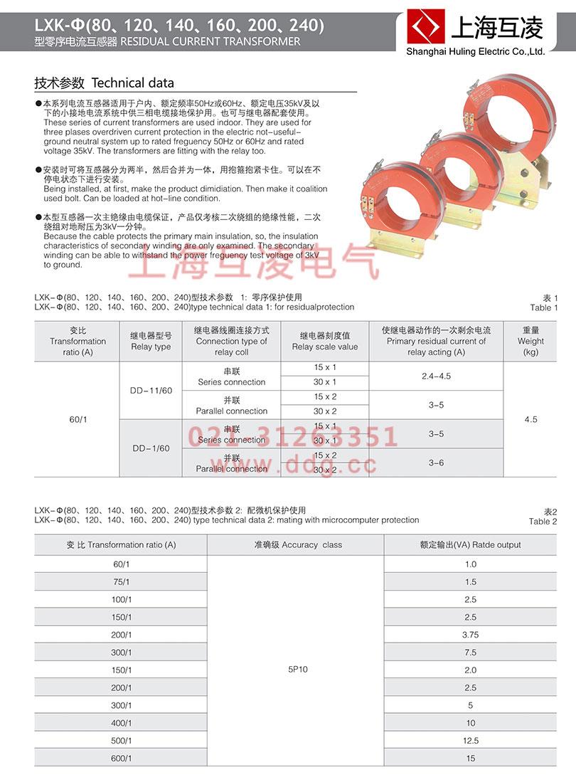 lxk-140零序电流互感器参数