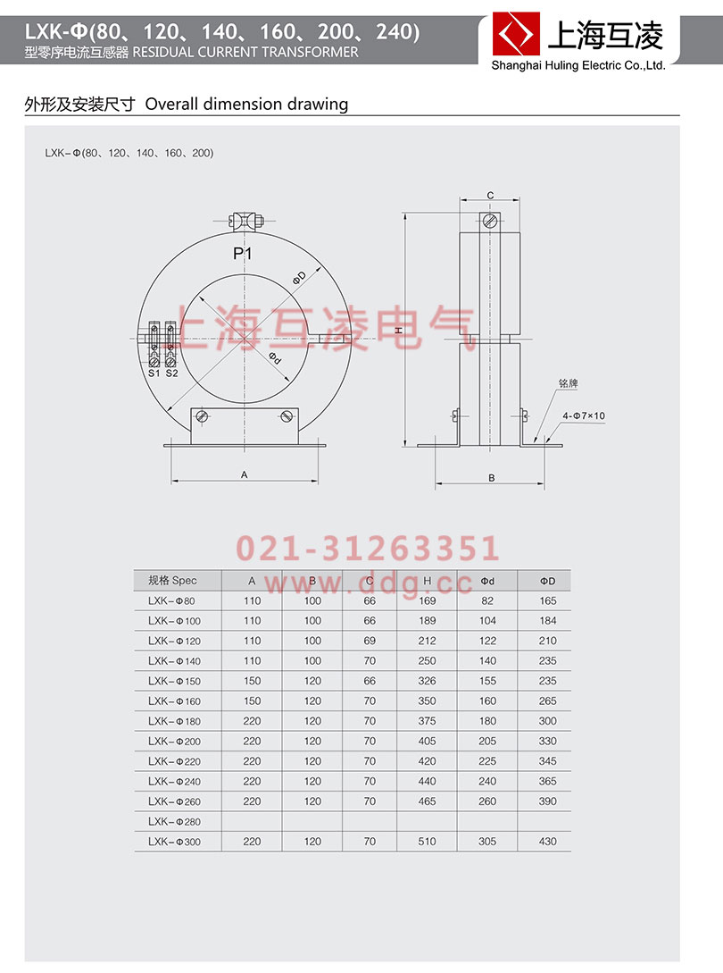 lxk-180零序电流互感器安装图