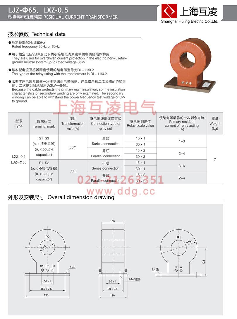 LXZ-0.5零序电流互感器安装图