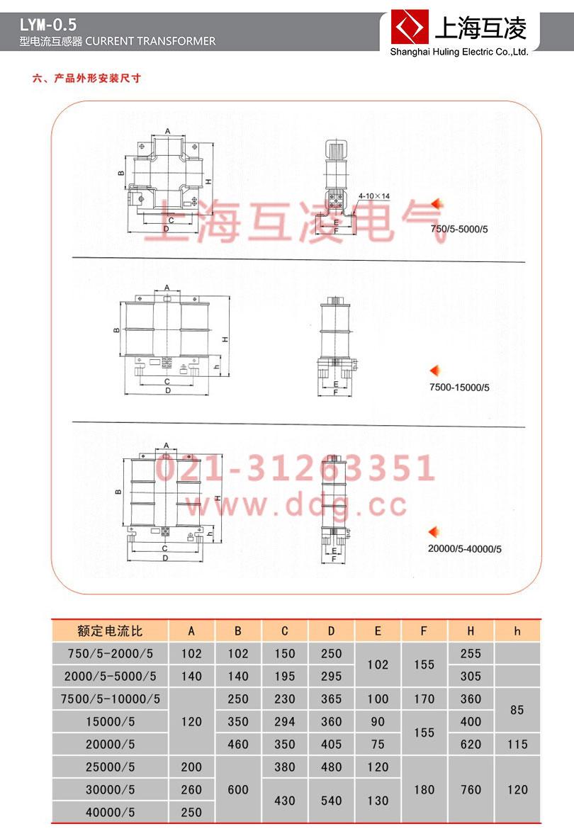 lym-0.5电流互感器接线图