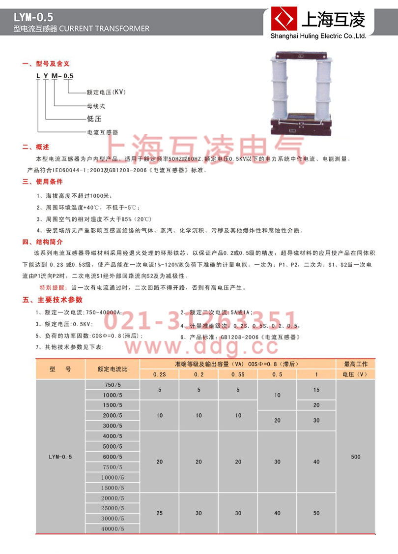 lym-0.5电流互感器参数