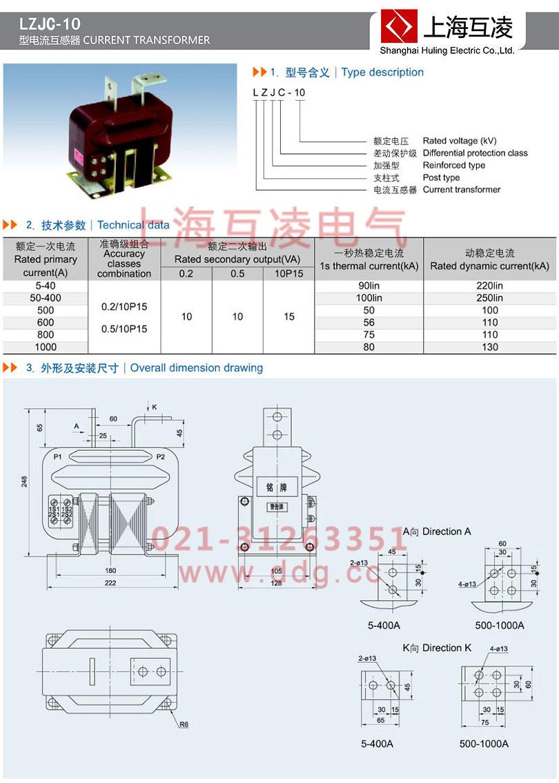 lzjc-10电流互感器接线图