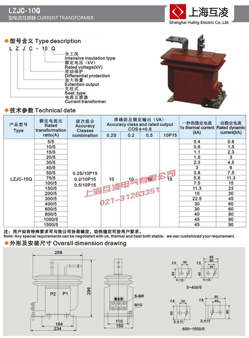 lzjc-10q电流互感器接线图