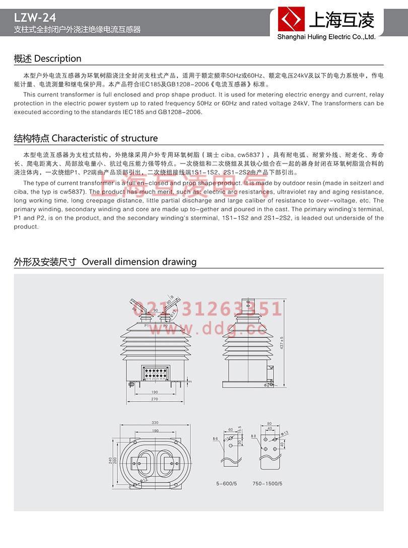 LZW-24电流互感器安装尺外形图
