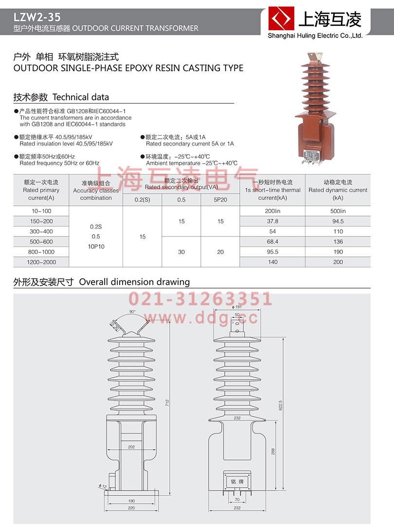 LZW2-35电流互感器接线图外形尺寸图