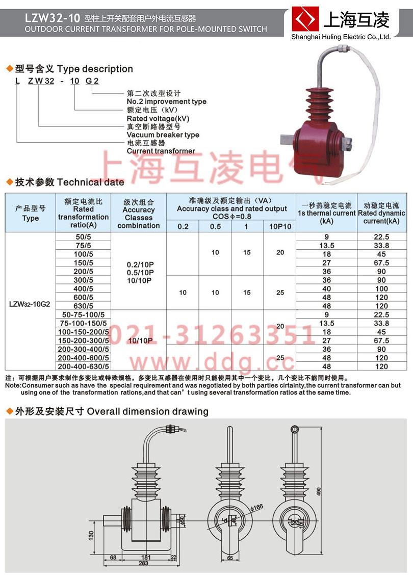 lzw32-10g2电流互感器外形安装图