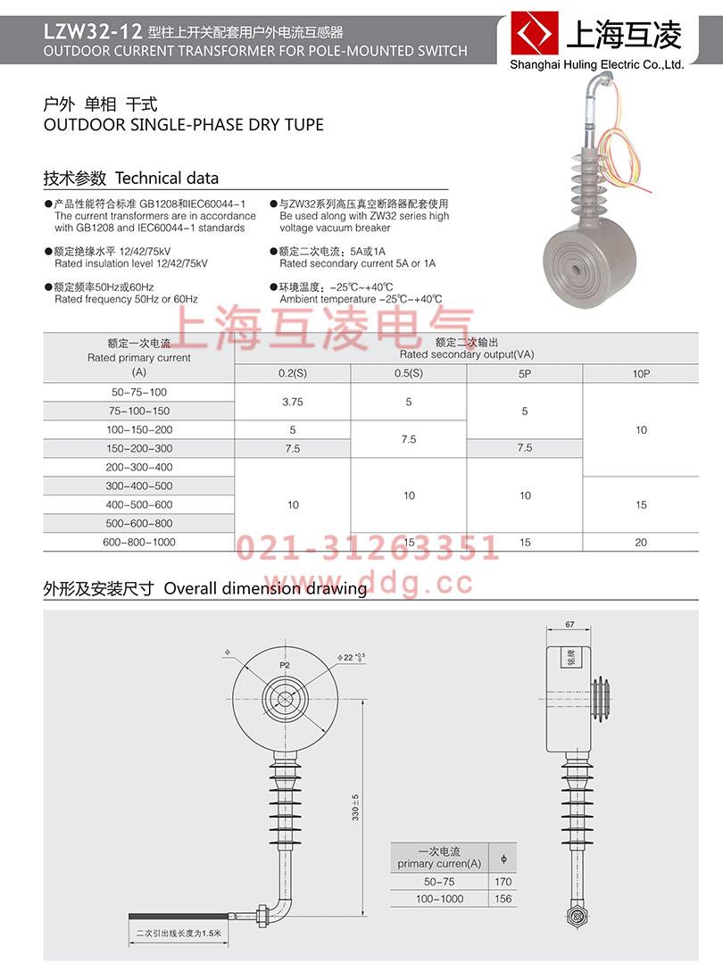 LZW32-12电流互感器外形安装尺寸图